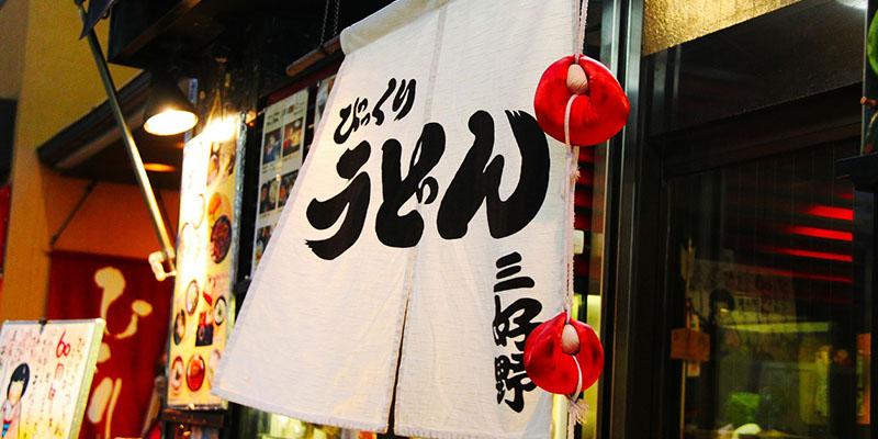 tips-para-viajar-a-Tokio 3